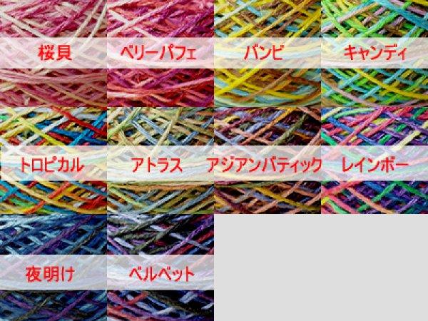 画像1: ◆DyeG細(カセA) (1)